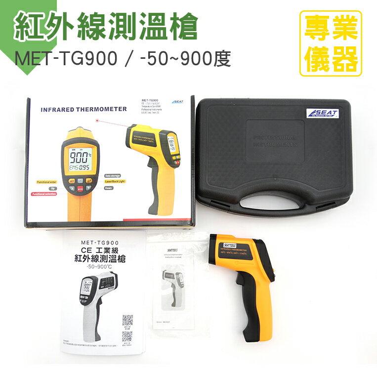 工業用 1年保固 非接觸式測量 可測-50~900度 廠房 測溫儀 TG900 CE工業級-50~950度紅外線測溫槍