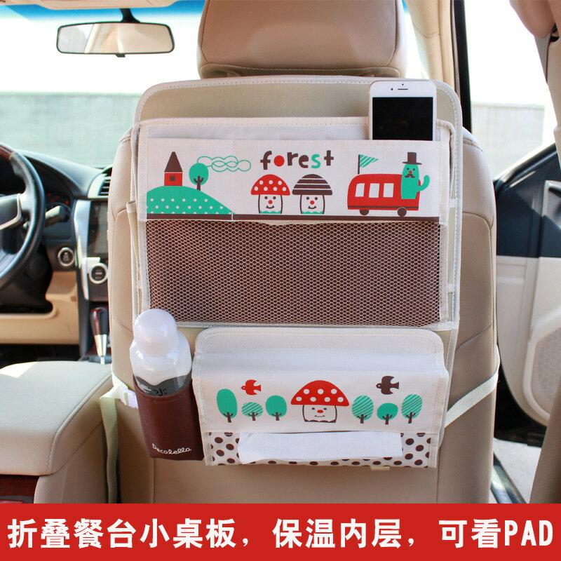 汽車椅背收納袋 兒童車載餐桌 卡通可愛置物袋 車載餐臺 車載置物掛袋 汽車內飾用品