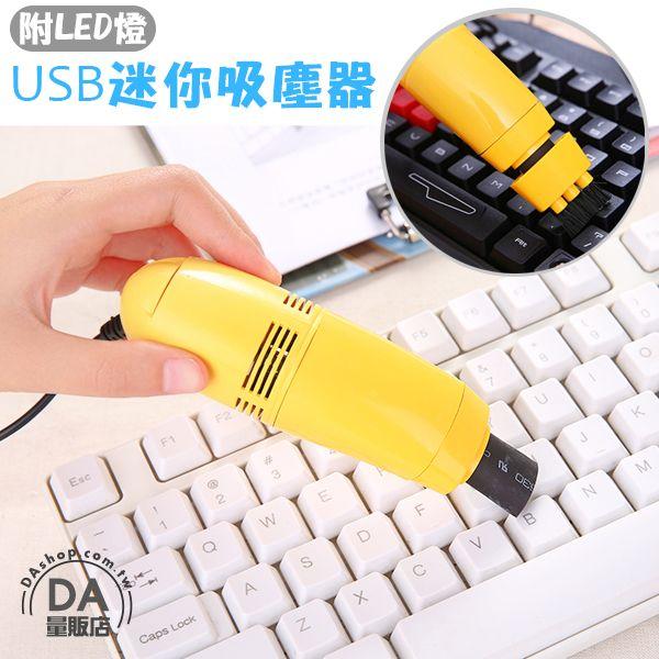 《DA量販店》迷你 電腦 USB 吸塵器 附伸縮刷毛 筆電 主機 鍵盤 印表機 辦公桌面 清潔 超強吸鈕(20-569)