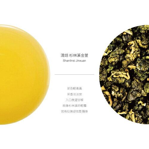 『100%TAIWAN』台灣高山茶 清焙 ∙ 杉林溪金萱  Shanlinsi Jinxuan