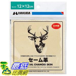 106東京直購  HAKUBA  12X12 KMC~CS12 鹿皮拭鏡布 擦拭布 清潔