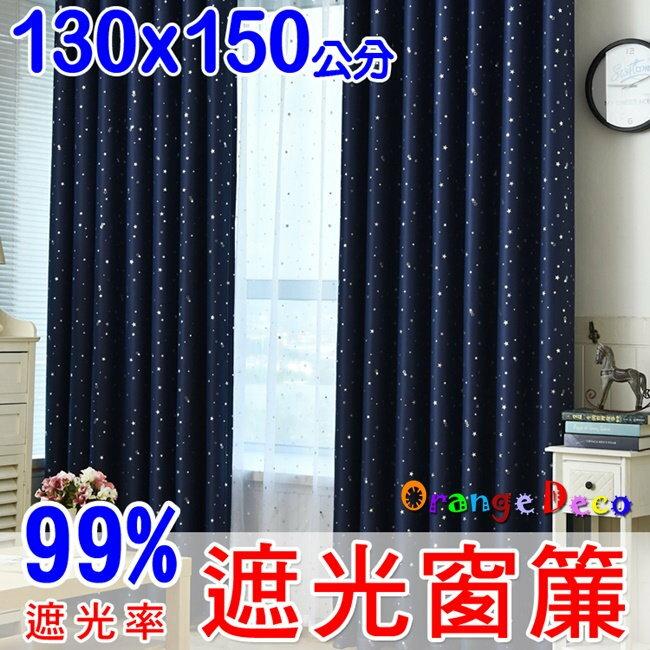 【橘果設計】成品遮光窗簾 寬130 高150公分 蔚藍星空款 捲簾百葉窗隔間簾羅馬桿三明治布料遮陽