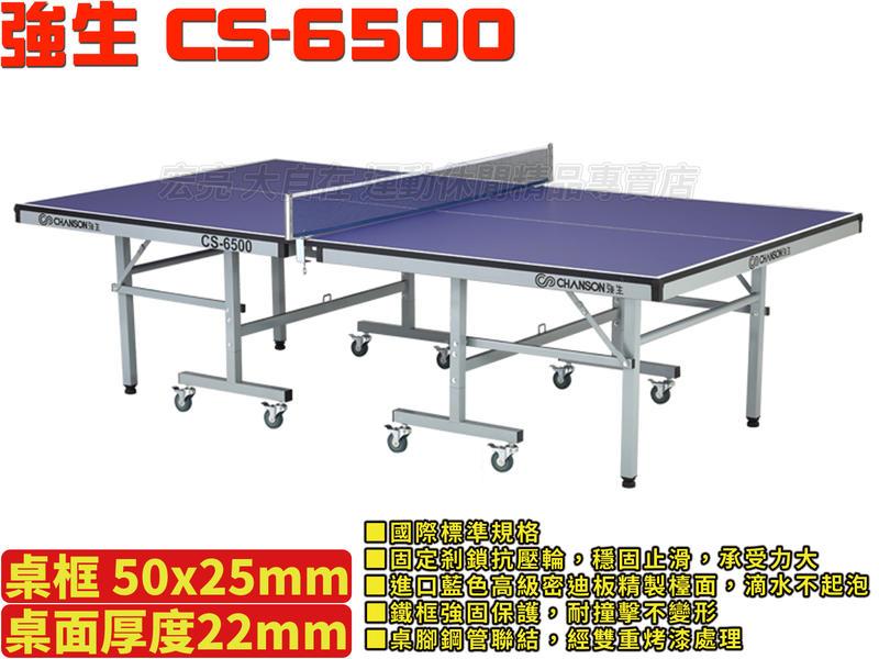 大自在 附發票 免運費 強生 CHANSON 桌球桌 CS-6300 桌球檯 乒乓桌 板厚18mm