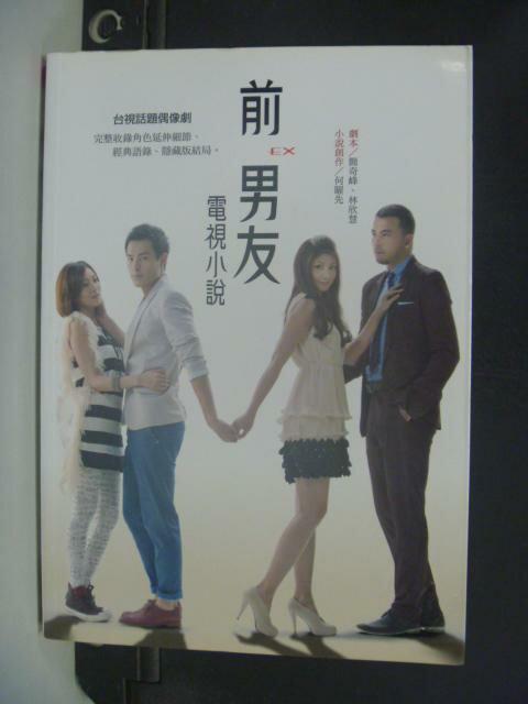 【書寶二手書T9/一般小說_HNN】前男友電視小說_編劇:簡奇峰、林欣慧