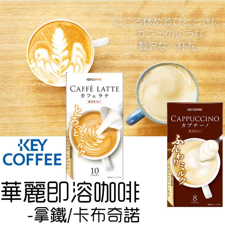 【KEY COFFEE】華麗即溶咖啡-拿鐵10入62g  /  卡布奇諾8入42.4g  日本進口三合一沖泡粉 3.18-4 / 7店休 暫停出貨 0