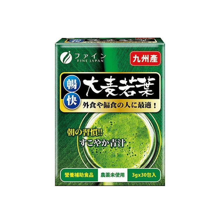 日本fine 暢快大麥若葉青汁 30包