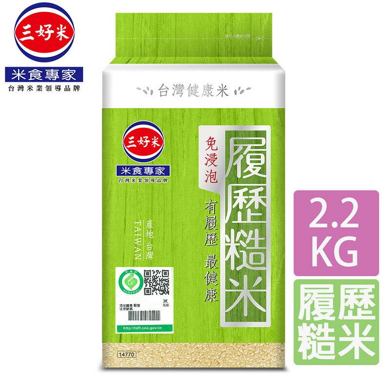 【三好米】履歷糙米(2.2Kg) 0