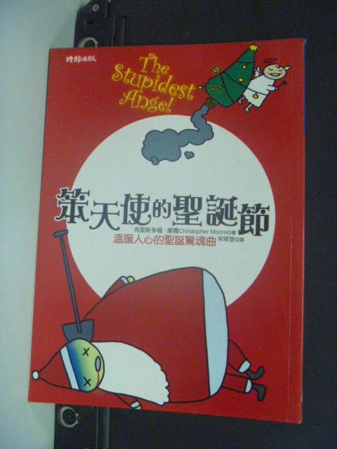 【書寶二手書T2/一般小說_MIG】笨天使的聖誕節_克里斯多夫.摩爾