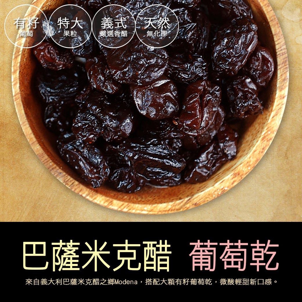 【築地一番鮮】巴薩米克醋葡萄乾(285±5克)