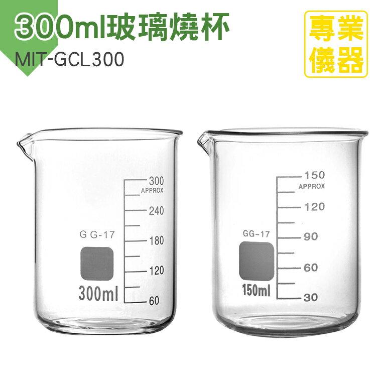家用烘焙量杯 毫升計量杯 玻璃燒杯300ml 量杯 玻璃帶刻度 牛奶量水杯 廚房容量燒杯 MIT-GCL300《安居 館》