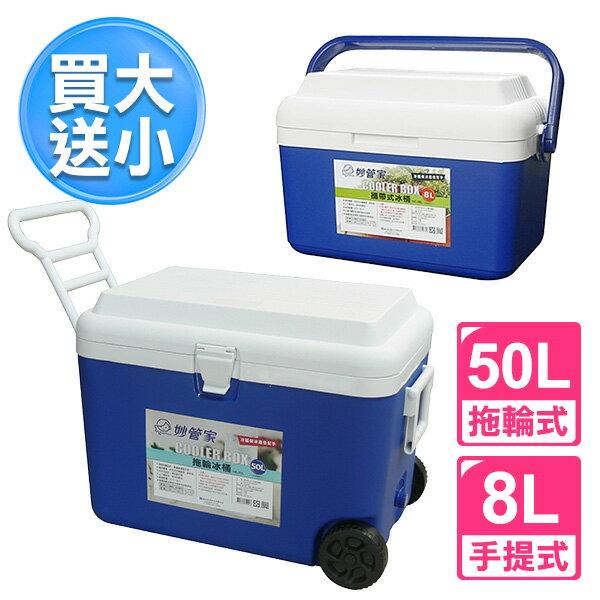 [超值組合]妙管家 拖輪冰桶50L + 攜帶式冰桶8L 《熱賣款》
