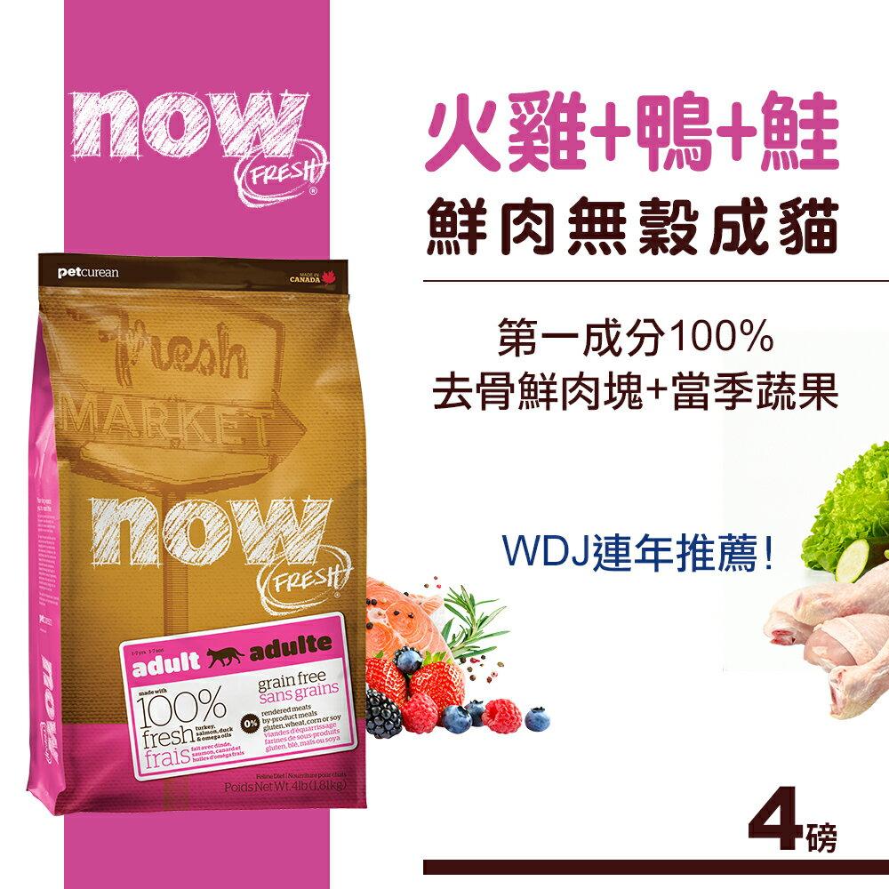 Now! 鮮肉無穀天然糧 成貓配方(4磅)