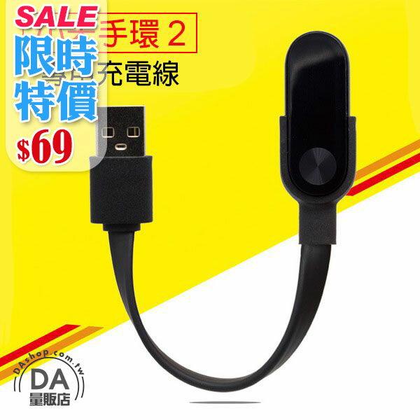 《3C任選三件9折》智慧手環 小米手環2 USB 充電線 充電器 結實 耐用 小巧 便攜(V50-1766)