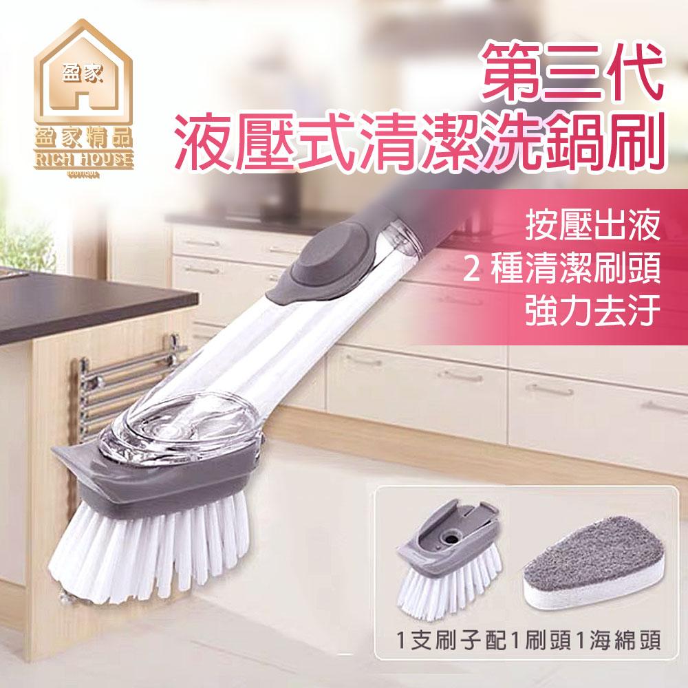 【 】【附替換刷頭】長柄液壓洗鍋刷 清潔刷 廚房清潔刷 海綿洗碗刷 刷鍋 洗碗 瓦斯爐刷 除油除汙 廚房用刷