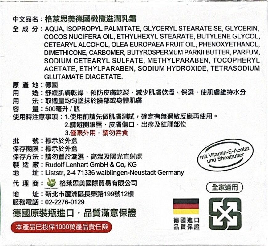 德國進口 橄欖滋潤乳霜500ml