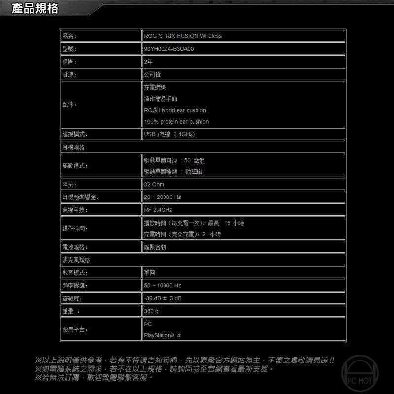 [免運速出] ASUS 華碩 ROG STRIX FUSION Wireless 無線 電競耳機麥可風 7