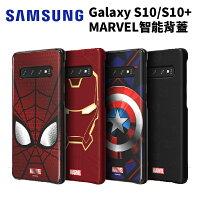 Marvel 手機殼與吊飾推薦到(刷卡最高享10%回饋)三星 SAMSUNG S10/S10+ MARVEL 超級英雄智能保護殼就在銓樂3C推薦Marvel 手機殼與吊飾