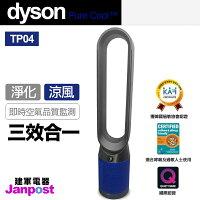 【好省日最高10%回饋】Dyson 戴森 Pure Cool TP04 二合一 涼風扇 智慧空氣清淨機 (科技藍) 2年保固 建軍電器-建軍電器-3C特惠商品