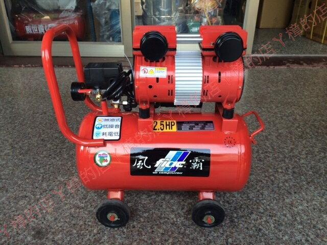 風霸牌2.5HP*25L靜音無油式雙缸空壓機/適用於大樓,住宅區(含稅價)