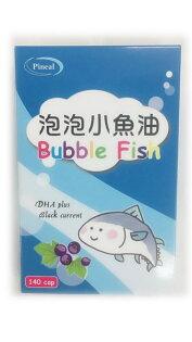 泡泡小魚油140顆包(買二送一)
