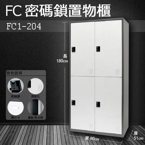 『收納辦公用品』多功能密碼鎖置物櫃FC1-204收納櫃鞋櫃置物櫃櫃子辦公室員工櫃文件櫃衣物櫃