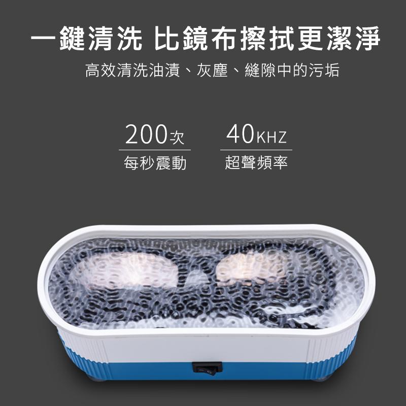 【3合1全自動眼鏡清洗盒】眼鏡清洗機 飾品清潔機 電動清潔機 清洗器 超音波清潔機【AB396】 2