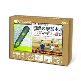 日語必學基本功:五十音+句型+會話(數位學習點讀版)+LivePen智慧點讀筆(盒裝版)   /希伯崙