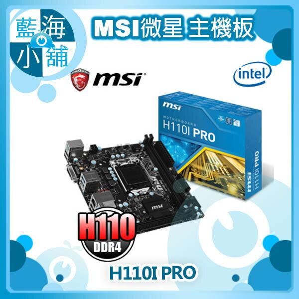MSI 微星 H110I PRO 主機板 (Mini)
