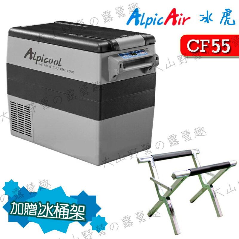 【露營趣】中和安坑 贈冰桶架 公司貨 艾凱 Alpic Air 冰虎 CF55 55L 行動冰箱 車用冰箱 車載冰箱 壓縮機急凍-20度 可參考WAECO