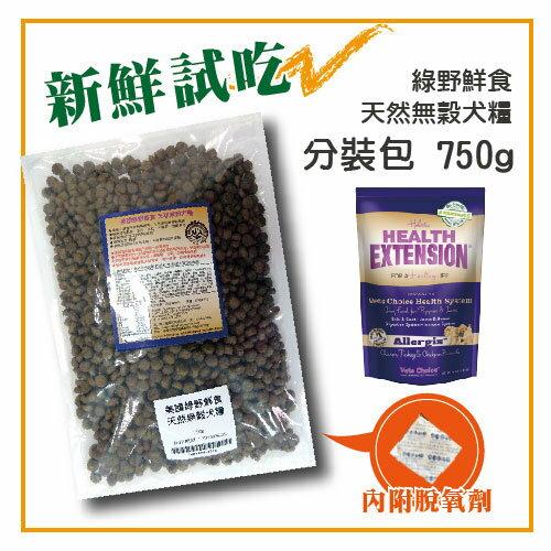 【春季1+1】綠野鮮食 無穀犬糧-分裝包750g*2包 -特價240元 >可超取(Z10601055)