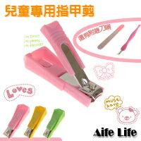 【aife life】兒童專用三件式指甲刀/兒童指甲剪/修容組/附銼刀~隨身攜帶,外出方便,送禮自用兩相宜