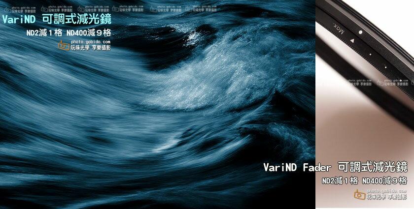 [享樂攝影] Vari ND Fader 52mm 可調式減光鏡 送鏡頭蓋 ND8 ND16 ND32 ND64 ND400 減光片 可變ND