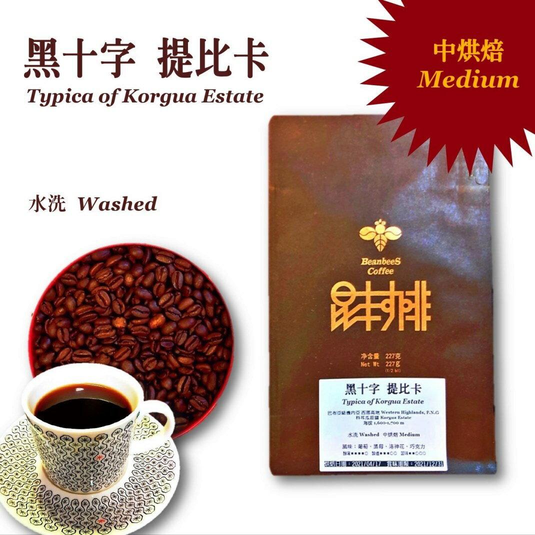 黑十字 提比卡 烘焙咖啡豆【227克半磅裝】巴布亞紐幾內亞 水洗