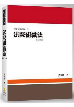 <br/><br/> 法院組織法(5版)<br/><br/>