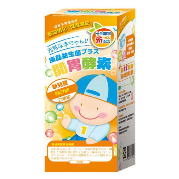 【滿額贈】新兒寶 開胃酵素嚼錠(600粒)【滿2980送乳兒比菲德氏菌顆粒50g】