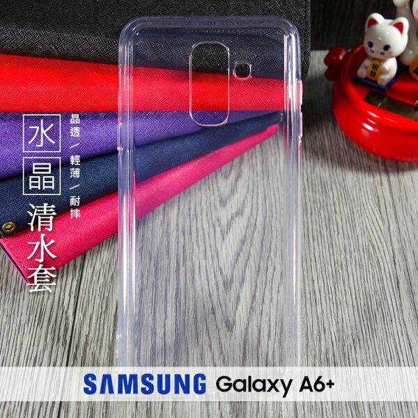 SAMSUNG三星GalaxyA6+A6PlusSM-A605G水晶系列超薄隱形軟殼TPU清水套保護殼手機殼透明軟殼背蓋
