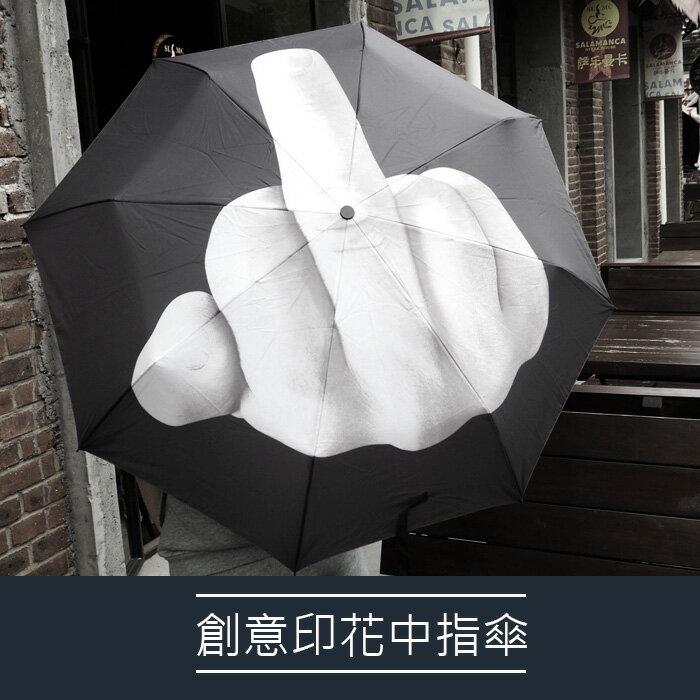 ~酷 ~ Fuck傘 豎中指傘 傘手指傘晴雨傘 折疊傘 三摺傘^(E385^) ~  好康