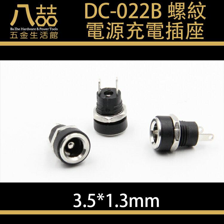 DC-022B 螺紋電源 充電插座 3.5-1.3 螺紋電源座 DC介面 圓孔螺紋螺母 面板安裝帶螺帽 電流插座