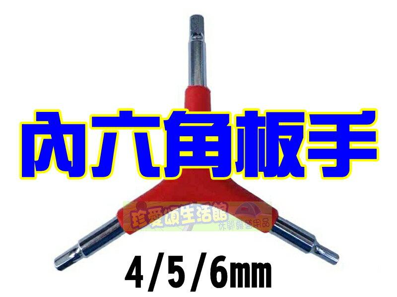 【珍愛頌】B129 自行車內六角板手 4/5/6 mm Y型六角板手 Y型工具 修車工具 摺疊車 小折 單車 拆裝工具