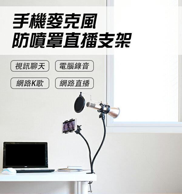 【coni shop】手機麥克風防塵罩直播支架 穩固耐用 360度全角度調整 手機支架 麥克風支架 防噴罩 手機架 錄影