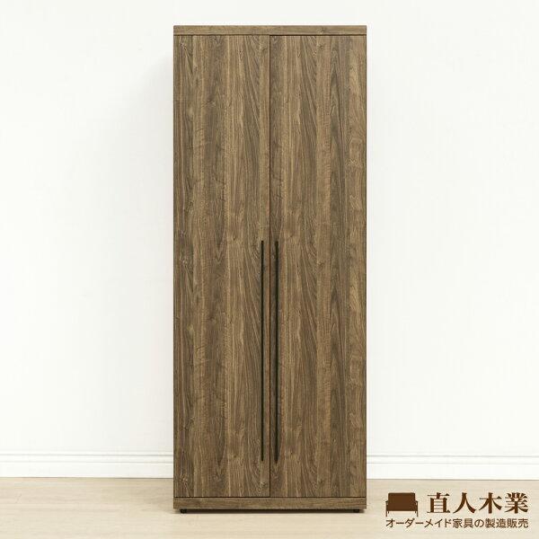 【日本直人木業】TINO清水模風格80CM單吊衣櫃