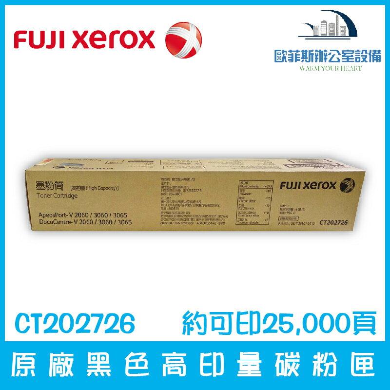 富士全錄 Fuji Xerox CT202726 原廠黑色高印量碳粉匣 約可印25,000頁