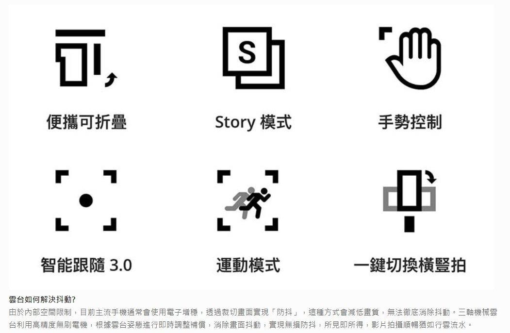 【樂天雙11領卷折再111】大疆 DJI OSMO Mobile 3 折疊式手機雲台 套裝 手持穩定器 便攜可折疊 運動模式 公司貨 2