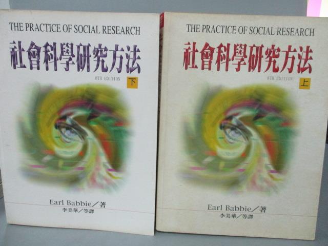 ~書寶 書T6/大學社科_WDC~社會科學研究方法_上下合售_Earl Babbie