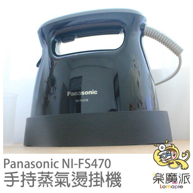 『樂魔派』  Panasonic 國際牌 NI-FS470 手持蒸氣除塵蹣熨斗  抗菌  無線 輕量 除螨機