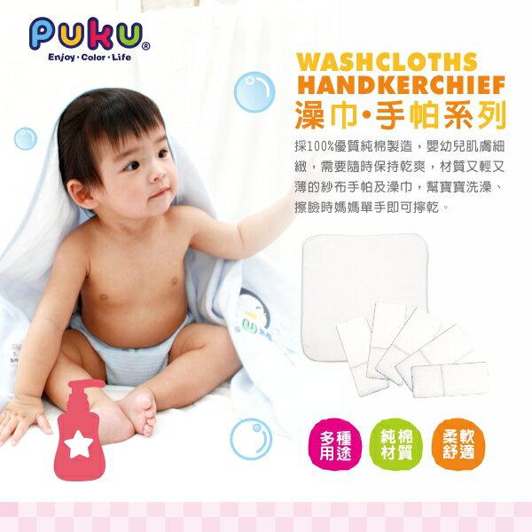 『121婦嬰用品館』PUKU素面紗布手帕6入 1