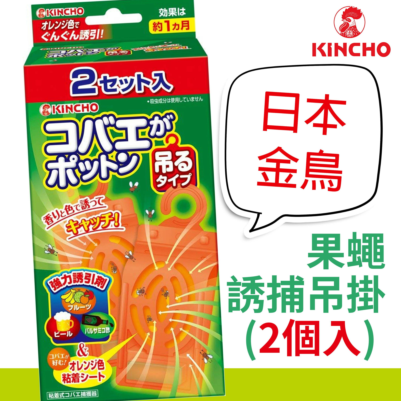 ※現貨※公司貨【日本金鳥 KINCHO】果蠅誘捕吊掛片(2個入)