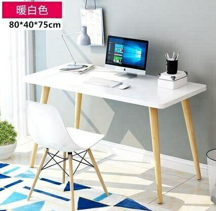 北歐書桌電腦桌臺式桌家用學生簡約寫字桌簡易現代臥室小桌子 【4-4超級品牌日】
