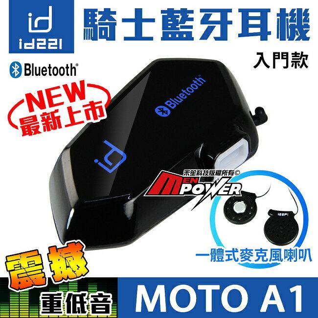 【免運驚爆價$990,CP值最高】最新款 現貨供應 id221 MOTO A1 機車 騎士 安全帽 無線 藍芽 耳機 一體式麥克風喇叭 摩托車 重機 藍牙