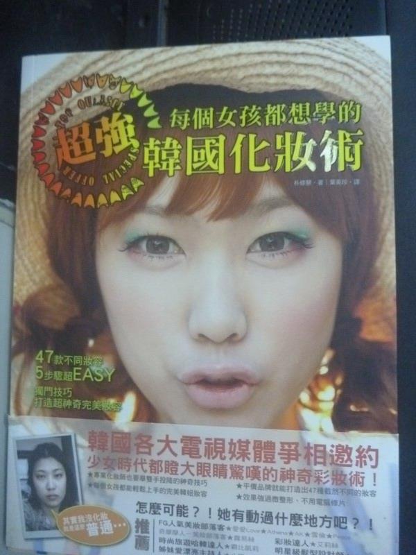 【書寶二手書T1/美容_XGT】每個女孩都想學的超強韓國化妝術:47款不同妝容_朴修慧